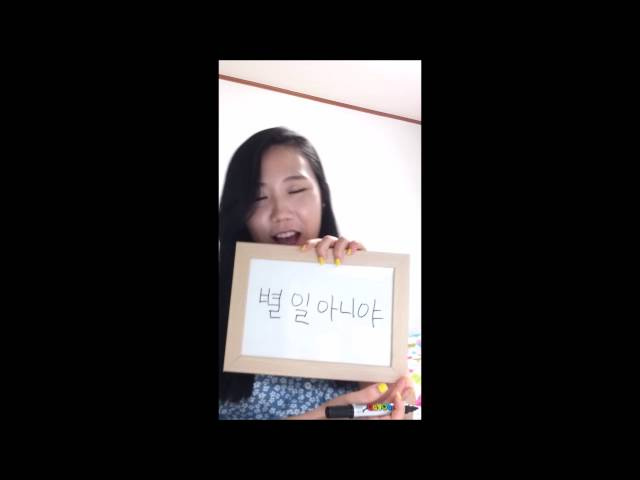 (Daily Korean) 12  Its not a big deal 별일아니야  mp4 by seemile.com