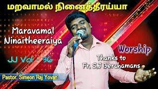 Maravamal Ninaitheeraiya | Fr. S.J Berchamans | Simeon Raj Yovan | New Tamil Christian song