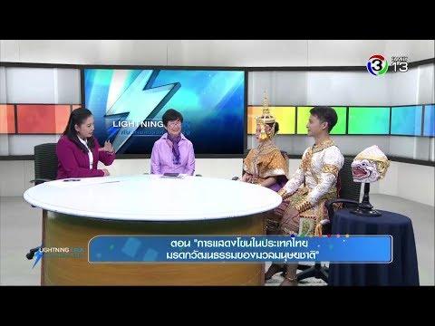 การแสดงโขนในประเทศไทย มรดกวัฒนธรรมของมวลมนุษยชาติ - วันที่ 19 Dec 2018