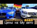 Цены на б.у Авто в Германии июнь-июль 2020 (Nürnberg/Fürth)  Поддержанные Авто в Германии от 990€...