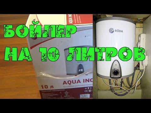Обзор / установка бойлера на 10 литров