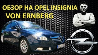 Опель инсигния 2.0. cdti 2014 =обзор на мой Opel= тест драйв тачки автомобили