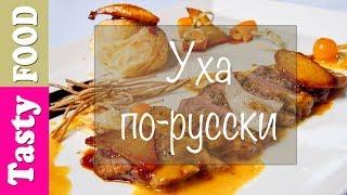 TastyFOOD ✯ УХА по-русски ✯ RUSSIAN fish soup ✯ вкусно и просто