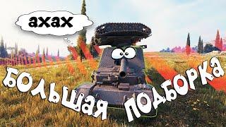 World of Tanks Приколы - Лучшие Wot Funny Moments за 2021
