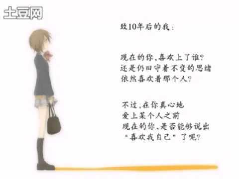 ヲタみん - letter song ( 給10年後的我 ) ( 歌詞 : 日 . 中 ) 附影音 @ 追尋夢想 :: 痞客邦