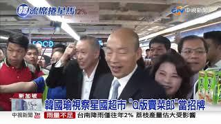 韓國瑜視察昇菘超市 看到芭樂頻稱讚漂亮│中視新聞 20190226