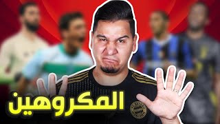 الحلقة المنتظرة 🔥 أكثر 10 لاعبين يكرههم محمد عدنان ( قبلت التحدي ) !