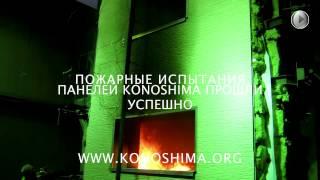 Konoshima пожарные испытания(