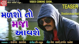 Gambar cover Malsho To Maja Aavshe (Teaser) ||Rakesh Barot ||New Gujarati Song 2019 ||Ram Audio