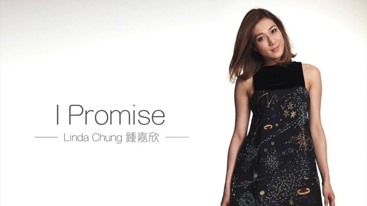 鍾嘉欣 Linda - I Promise (劇集 '溏心風暴3' 插曲) Official Lyric Video