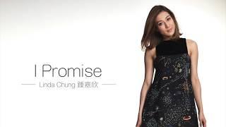 "鍾嘉欣 Linda - I Promise (劇集 ""溏心風暴3"" 插曲) Official Lyric Video"