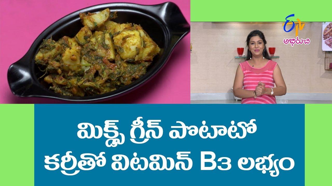 Mixed green potato curry | Diet Menu | 5th December 2017 | Full Episode | ETV Abhiruchi