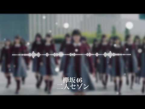 Keyakizaka46 - Futari Saison (Audio Visualization)