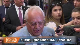 Սերժ Սարգսյանը՝ Տարոն Մարգարյանին