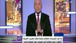 أحمد موسى عن ظهور أبو الفتوح على الجزيرة «حبيبي وجالي على حجري»