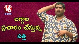 Bithiri Sathi Campaign On 1 Lakh Marriages In Telugu States   Teenmaar News   V6 News