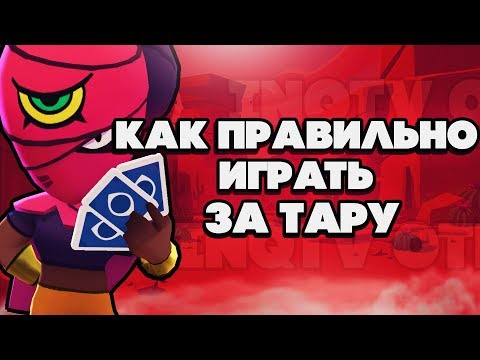 BRAWL STARS Как правильно играть за Тару! Тара гайд обзор геймплей Бравл Старс