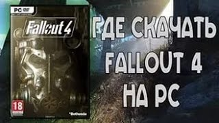 Где скачать Fallout 4 на пк Пиратку