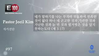 E100 성경읽기 가이드 (김지일 목사 #97)