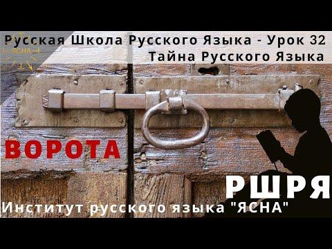 РУССКАЯ ШКОЛА РУССКОГО ЯЗЫКА 32 УРОК - ВОРОТА - УРОКИ РУССКОГО ЯЗЫКА - РУССКИЙ ЯЗЫК ШКОЛА