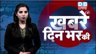 24 April 2019 |दिनभर की बड़ी ख़बरें | Today's News Bulletin | Hindi News India |Top News | #DBLIVE