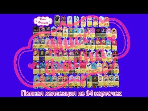 ПОЛНАЯ КОЛЛЕКЦИЯ КАРТОЧЕК из Магнита # Гадкий Я 3 #Все 84 карточки!!!
