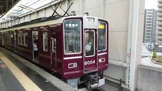 阪急電車 宝塚線 8000系 8004F 発車 豊中駅