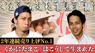 【地域革命】くがにたまごの誕生秘話!!!!!!