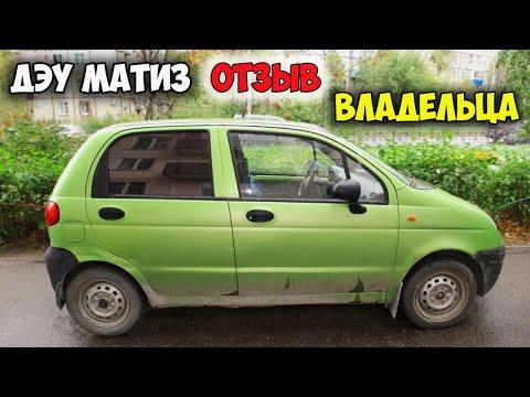 КУПИЛ DAEWOO MATIZ ОТЗЫВ ВЛАДЕЛЬЦА / автомобиль дэу матиз отзывы владельцев люкс двигатель ремонт