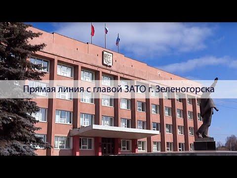 Прямая линия с главой ЗАТО г. Зеленогорска