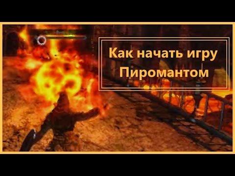 Dark Souls 2 - Как начать игру пиромантом [Гайд]