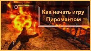 видео FAQ по Dark Souls 2