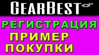 gearBest Регистрация Пример покупки Оплата Купоны Баллы