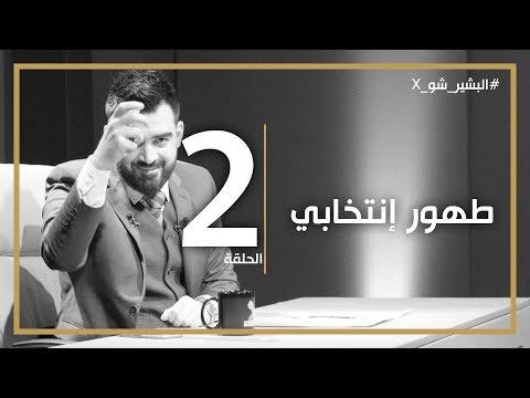 البشير شو اكس - AlbasheershowX / الحلقة الثانية - طهور انتخابي
