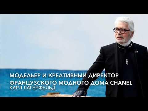 Карл Лагерфельд и Шупетт