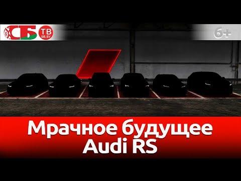 Мрачное будущее Audi RS | видео обзор авто новостей 09.08.2019