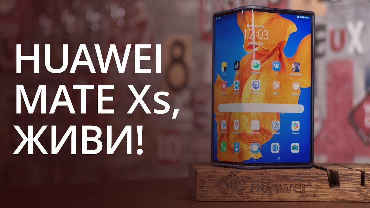 Слишком ли дорого стоит складной Hauwei Mate Xs