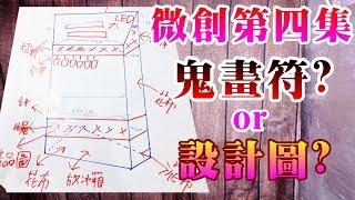 【微型創業】餐車設計 DIY屬於你自己的攤車【阿戎】