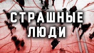 Украинцы - Страшные люди?