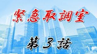 天海祐希さん主演のドラマ【緊急取調室】第3話は、2017年4月4日(木)よ...