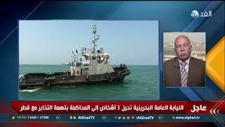 فيديو..خبير عسكري: إيران تسعى للسيطرة على الملاحة في البحر الأحمر