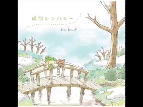 kukui - 雪割草
