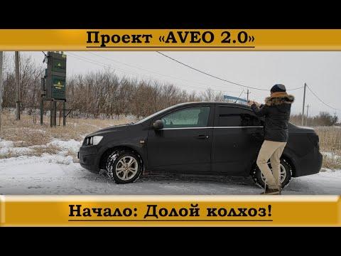 Проект AVEO 2 0 Долой колхоз // Тюнинг автомобиля // Улучшаем АВЕО Т300 // Делаем самый крутой авто