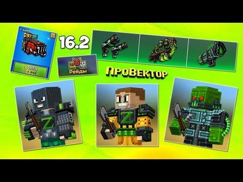 Pixel Gun 3D Update 16.2.0 Новые Цены, Рейды, Модули, Оружие (330 серия)