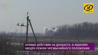 В Авдеевке Донецкой области из за обстрелов введён режим ЧП