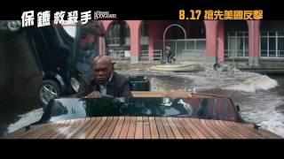 《保鑣救殺手》(The Hitman's Bodyguard) 8月17日‧搶先美國反擊