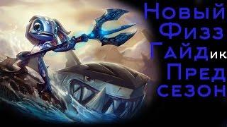 League of Legends - Fizz (Физз) Мид Предсезон, патч 6.22