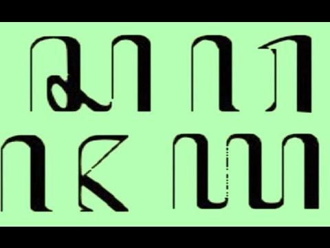 [TUTORIAL] How to Write JAVANESE SCRIPT Alphabets - Belajar Menulis AKSARA JAWA [HD]