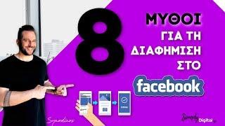 Διαφήμιση στο Facebook - 8 Μύθοι