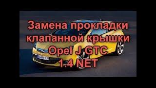 Замена прокладки клапанной крышки Opel Astra J GTC